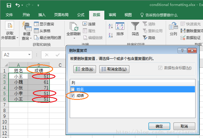 Excel——去重