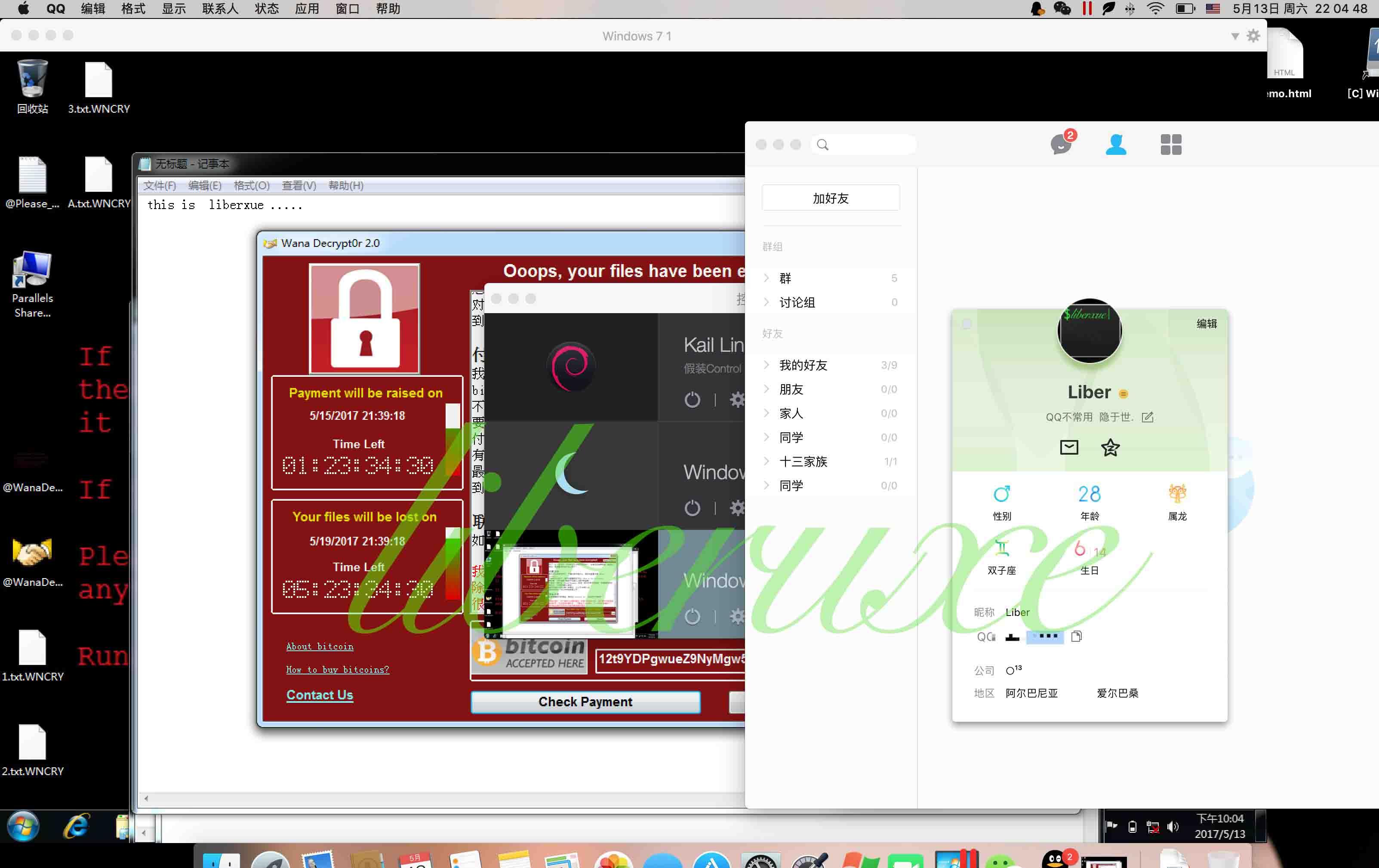 linberxue—WannaCry2.0分析
