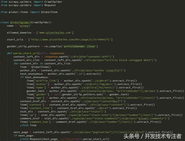 Python爬虫框架Scrapy架构和爬取糗事百科段子结果