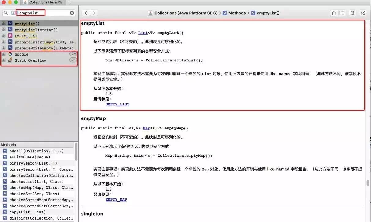 JavaSE文档搜索