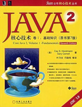 假如时光倒流,我会这么学习Java