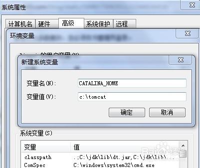 windows 7系统安装与配置Tomcat服务器环境