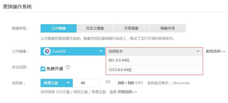 CoreOS 1353.8.0