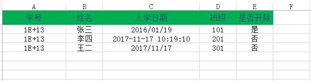 待读取Excel截图