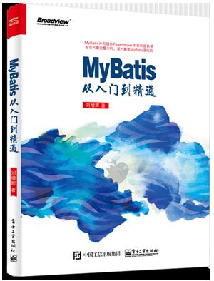 新书《MyBatis 从入门到精通》
