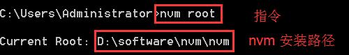 查看 nvm 安装路径