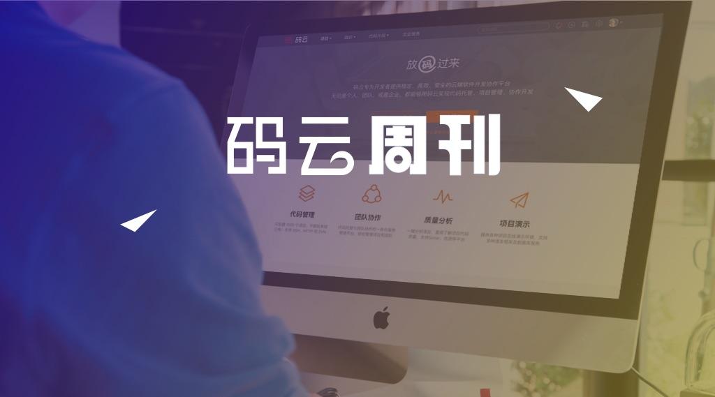 【码云周刊第 32 期】揭秘程序员眼中的 Vue 与 ...