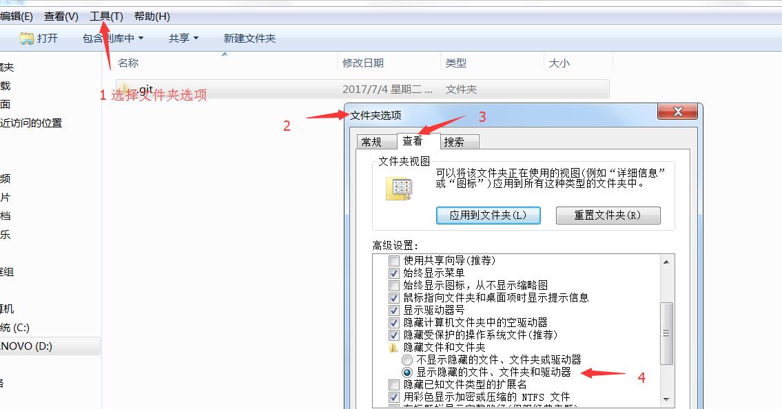 显示隐藏的文件夹