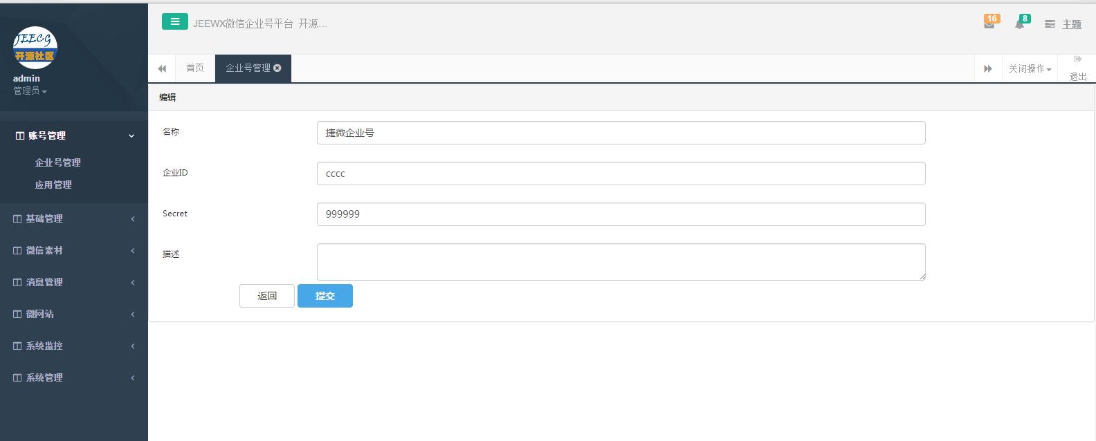 jeecg-p3微服务框架