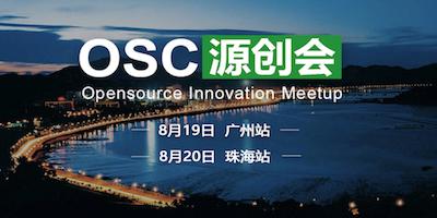 8月广州&珠海源创会报名启动,盛夏邀你来避暑!