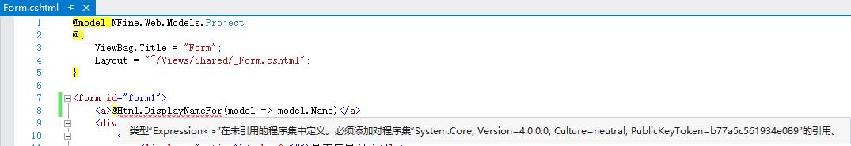 """必须添加对程序集""""System.Core""""的引用"""
