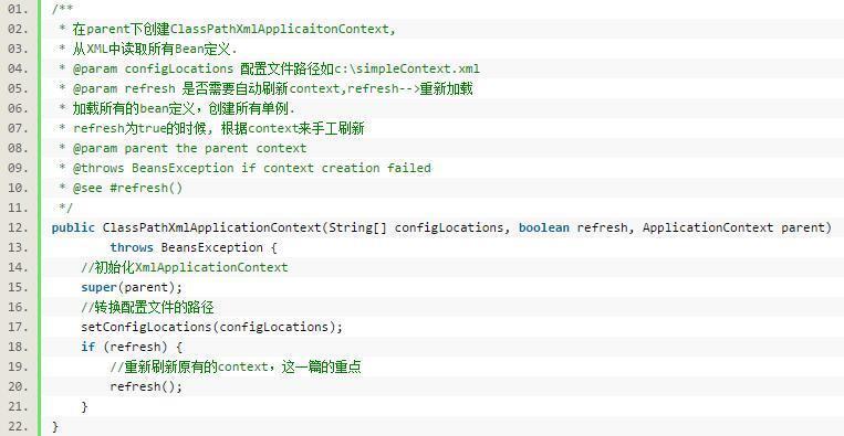 ClassPathXmlApplicationContext构造方法.jpg