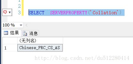 查看SQL Server服务器排序规则