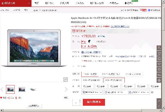 8月6日18点:绝对高大上的 MacBook Air笔记本 7988元,微信促销代码没有了