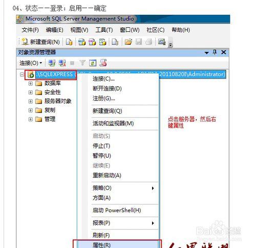 SQL2008.sa'登录失败(错误18456)图文解决方法