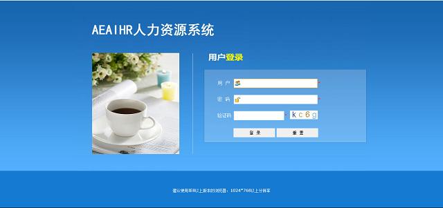 AEAI HR系统登录页面