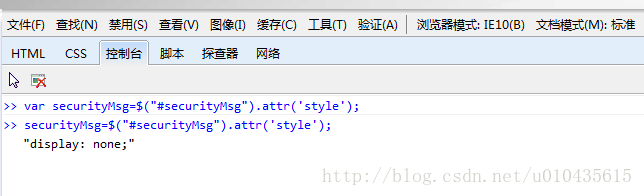 IE10的style属性值