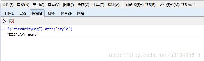 IE8的style属性值