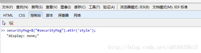 IE9的style属性值