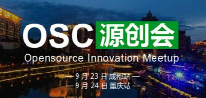 9月成都&重庆源创会报名启动,新兴实用技术一网打尽