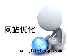 SEO优化网站建议网站域名和关键词选择