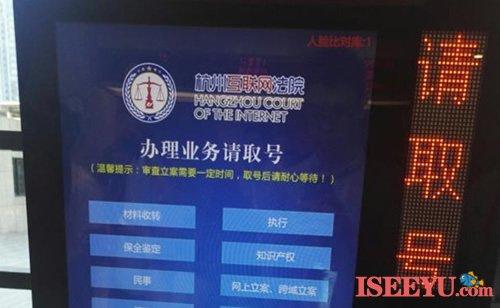 中国首家杭州互联网法院正式成立 微新闻 第3张