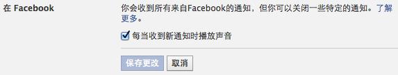 facebook消息提醒