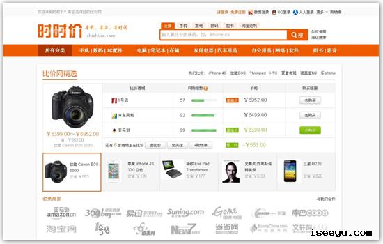 Snap321 时时价: 基于垂直搜索引擎的价格对比和信息查询 @分享网络2.0  盗盗