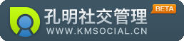 Snap221 孔明社交管理: 基于微博平台的社会化媒体管理服务 @分享网络2.0  盗盗