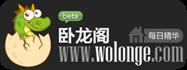 快照3 卧龙阁: 真实多纬度的公司点评网站 @分享网络2.0  盗盗