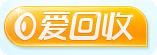 Snap60 爱回收: 国内首家C2B的电子产品竞价回收平台 @分享网络2.0  盗盗