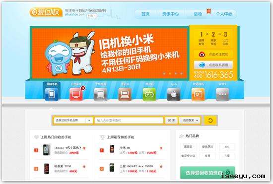 Snap61 爱回收: 国内首家C2B的电子产品竞价回收平台 @分享网络2.0  盗盗