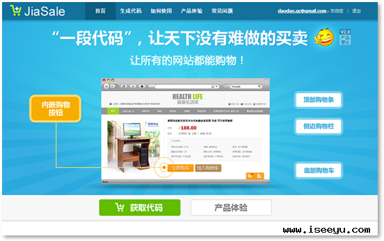 jiasale1 JiaSale: 一段代码让所有网站都能够购物 @分享网络2.0  盗盗