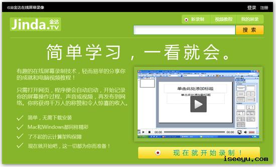 Snap113 金达: 基于浏览器的在线屏幕录制软件 @分享网络2.0  盗盗
