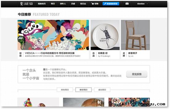 jue2 觉: 发起、支持和分享创意项目的社交平台 @分享网络2.0  盗盗