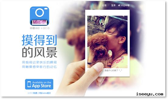 快照31 咔嚓冲印: 用iPhone冲印Lomo卡片和明信片 @分享网络2.0  盗盗