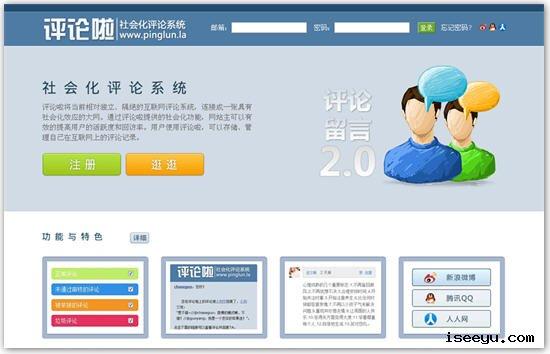 Snap241 评论啦: 社会化的第三方评论系统 @分享网络2.0  盗盗
