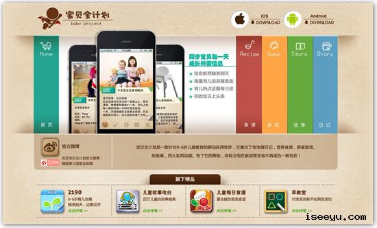 Snap291 宝贝全计划: 针对0 6岁儿童教育的移动应用软件 @分享网络2.0  盗盗