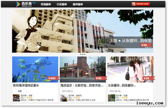 快照52 百乐鱼: 在线租赁个人导游服务 @分享网络2.0  盗盗
