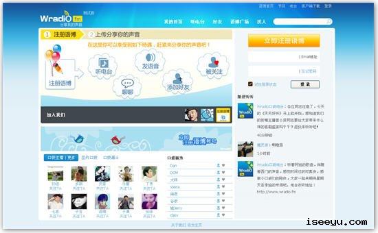 Snap26 口袋语博: 自办播客电台与语音微博客服务 @分享网络2.0  盗盗