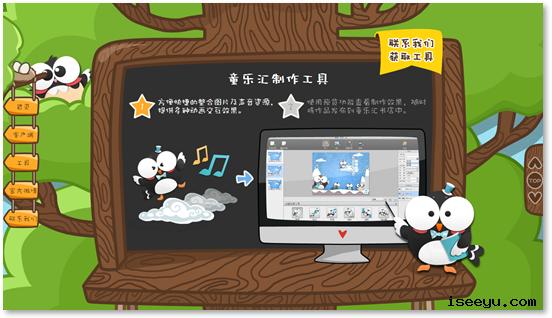 tlh1 童乐汇: 一站式数字童书出版、销售和运营平台 @分享网络2.0  盗盗
