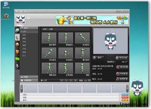 medium 拼卡通(PKTOON):3D桌面宠物与自制动画分享平台 @分享网络2.0  盗盗