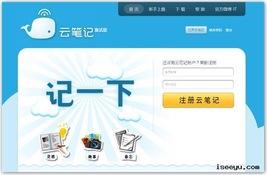 Snap114 云笔记: 跨平台云记事本工具 @分享网络2.0  盗盗