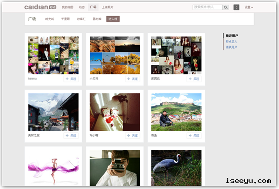 Snap59 彩点: 个人相册与图片分享社区 @分享网络2.0  盗盗
