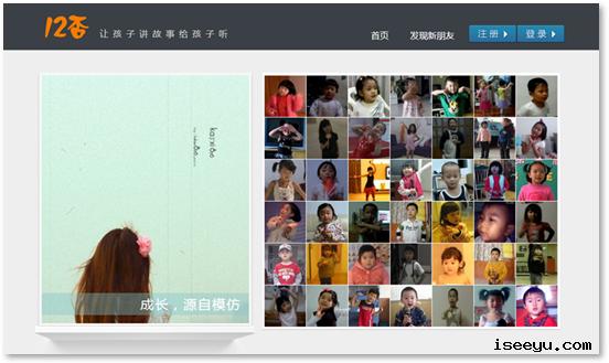12fou1 12否: 互励互教式的儿童视频网站 @分享网络2.0  盗盗
