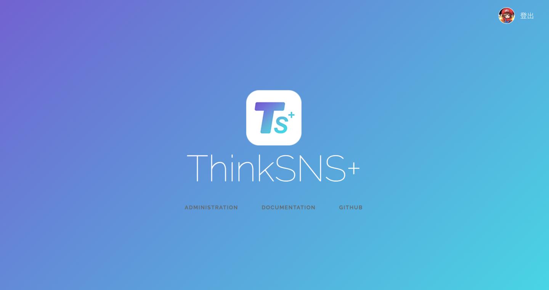 ThinkSNS+PC端封面图.png