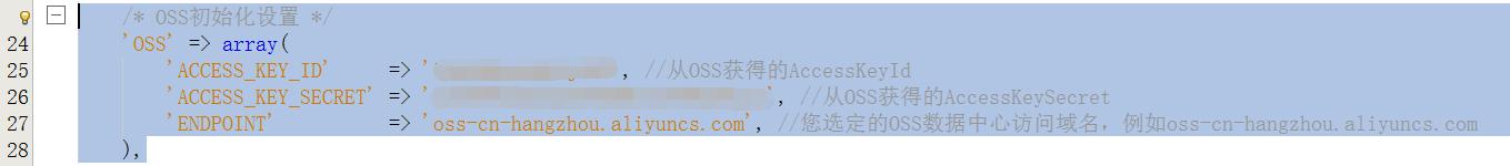 开发环境下的OSS数据中心访问域名设置为外网