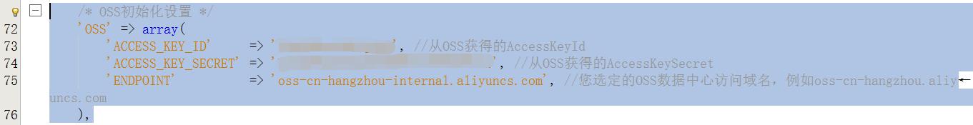 生产环境下的OSS数据中心访问域名设置为内网