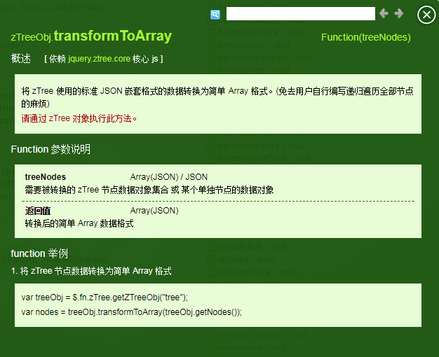 官方API