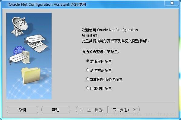 Windows重装系统后恢复oracle数据库